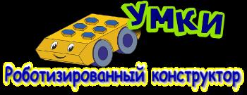 УМКИ - Управляемый Машинный Конструктор Инженерный